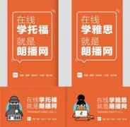朗播网CEO杜昶旭解读在线教育的市场营销之道