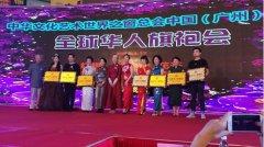全球华人旗袍俱乐部奏响以文化推动实体经济发展的华美乐章