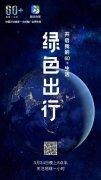 """传递绿色出行理念 腾讯地图联手WWF中国""""开启我的60+生活"""""""