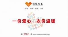 扬铭2017社会责任回顾录:山花繁似锦 相守若初心