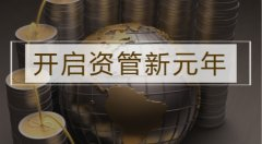 资管新元年 扬铭观念升级 树立金融创新典范