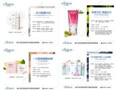 EAORON植物激光祛痘膏在中国面市引发轰动!