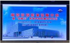 东软助力南京远程影像诊断中心分级诊疗落地