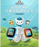 <b>海底小纵队儿童智能电话手表,孩子的成长,绝不缺席</b>
