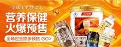 京东618营养保健品类异常火爆 购物节首日同比增长高达119%