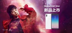 <b>华晨宇代言 三星Galaxy A9 Star系列6月15日线上线下全渠道开售</b>