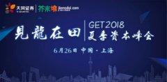 GET夏季资本峰会,朗播网杜昶旭:AI+大数据引领在线教育未来