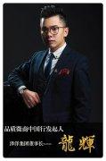 品质微商中国发起人—泽洋集团董事长 龍辉