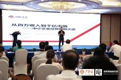 张华光:面对新经济,实体企业的关键打法