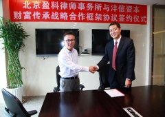 北京盈科律师事务所与沣信资本战略合作框架协议签约仪式