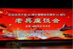 中国梦组委会:纪念改革开放40周年暨建军91周年点赞消费扶贫直通车