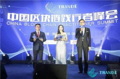 <b>世诺集团助力区块链发展,引领全球贸易应用落地</b>