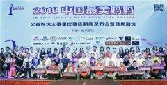 2018第三届中国最美妈妈公益评选 大赛重庆赛区暨首场海选隆重举行!