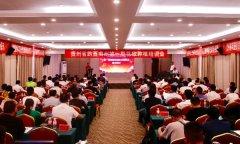 贵州省黔西南州首期花椒培训班开班