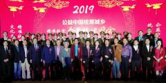 2019公益中国统筹城乡精准扶贫全球华人春晚将在人民大会堂举行