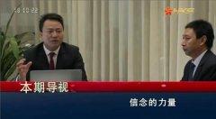聚才道集团董事长登陆香港卫视