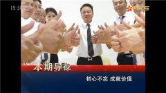 聚才道集团董事长再次等上香港卫视品牌力量栏目--初心不忘 成就价值