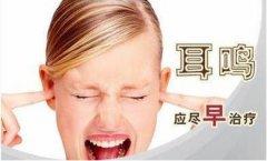 <b>让患者彻底认识耳鸣,希望大家能帮助到大家</b>