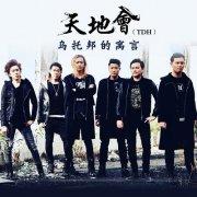 新加坡摇滚乐队天地会乐团新单曲《乌托邦的寓言》上线
