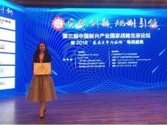 """生态住福荣获""""中国装配式住宅行业最具影响力十大企业""""称号"""