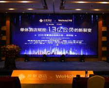 途说CEO黄文杰:洞悉郑州酒店市场