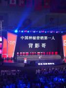 """""""中国神秘营销第一人""""背影哥——背影后的商业帝国"""
