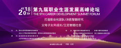 第九届职业生涯发展高峰论坛 在北京成功