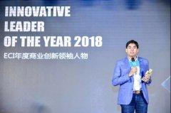 "Naveen Tewari先生荣获艾奇奖""年度商业创新领袖人物"""