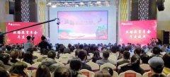 泛亚中国2018西安丝路教育培训行业发展年会在西安举行