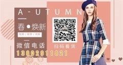 广州惠汇服饰品牌女装尾货批发平台惠批客关于批发走份、分份