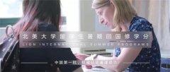 LION国际暑期项目,留学生回国修学分的官方暑校