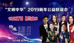 文明中华2019新年公益联谊会将在京
