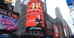 北京中和珍贝科技有限公司登录纽约纳斯达克,