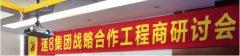 """速8酒店-""""聚合力提升工程质量,"""