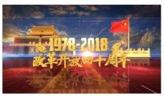 致敬改革开放40周年,上海摩梦实业