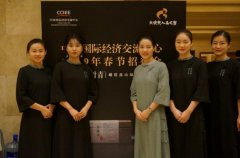 中国国际交流中心2019新春会,竹叶青以国
