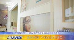 韩艾化妆品:坚持品质卓越,保证消费者