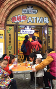 <b>7万块能开家无人餐厅 央企项目筷橙仙粉成餐饮创业新宠</b>