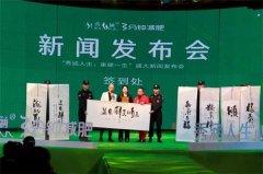 秀涵人生康健一生: 秀涵3分钟新闻发布会在郑州举行