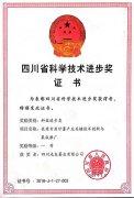 光友红薯主食 国际领先 行业第一 荣获四川省科技进步一等奖