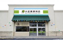 北京便利店加盟哪个品牌好?