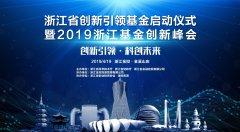 浙江省创新引领基金盛大启动