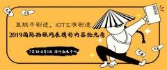 复联不剧透,IOTE有剧透——2019深圳国际
