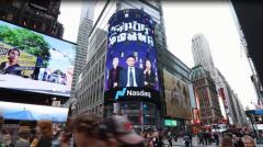 """""""抖哥抖姐""""健康饮品登陆美国纽约纳斯达克,向全球展现品牌力量!"""