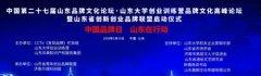 山东省青年创业品牌联盟