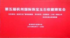 〖直击现场〗盛况空前!杭州第五届珠宝玉石收藏博览会今天开幕啦!