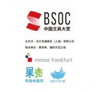 第二届BSOC中国文具大赏启动,三十万元重奖创新单品