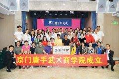 京门唐手武术商学院成立仪式在京举行