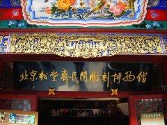 著名的北京松堂斋民间雕刻博物馆