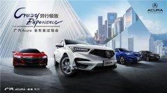广汽Acura全车系试驾会上海站
